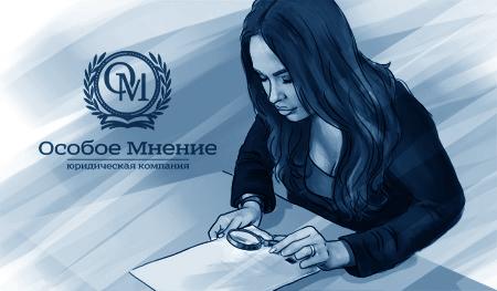 Правовая оценка действий - Юридическая компания «Особое Мнение»